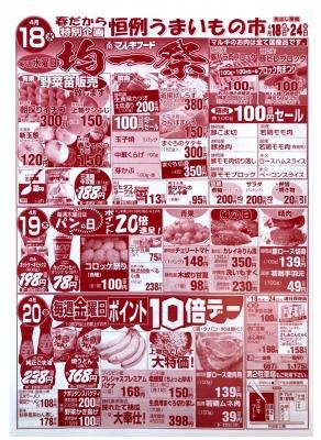 マルキちらし180418-20