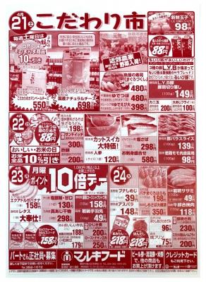 マルキちらし180421-24
