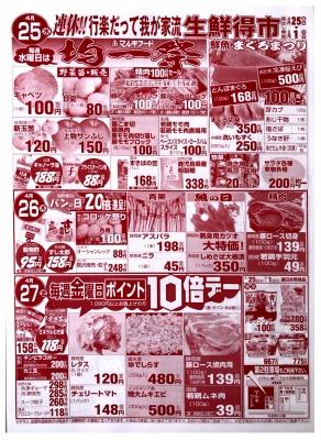 マルキちらし180425-27