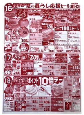 マルキちらし180516-18