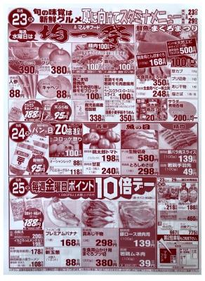 マルキちらし180523-25