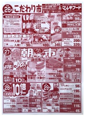 マルキちらし180526-29