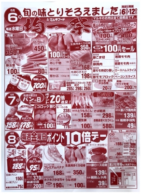 マルキちらし180606-08