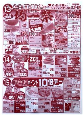 マルキちらし180613-15