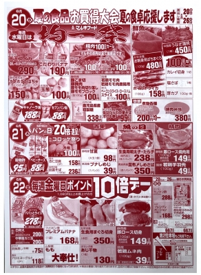 マルキちらし180620-22
