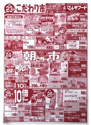 マルキちらし180623-26