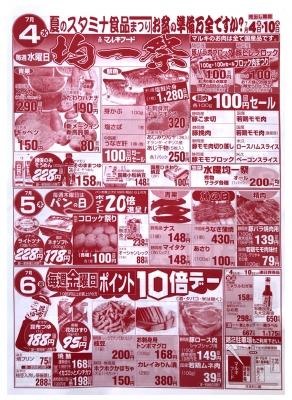 マルキちらし180704-06