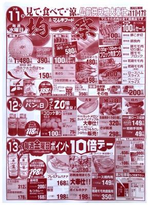 マルキちらし180711-13