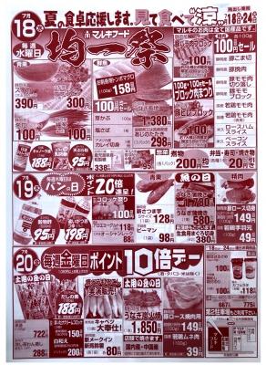 マルキちらし180718-20
