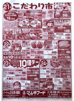 マルキちらし180721-24