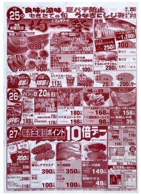 マルキちらし180725-27