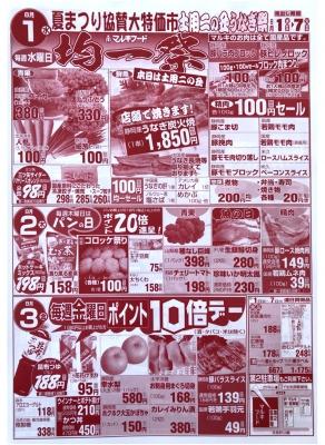 マルキちらし180801-03