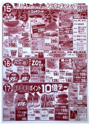 マルキちらし180815-17