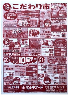 マルキちらし180818-21