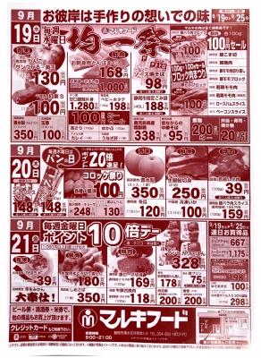 マルキちらし180919-21