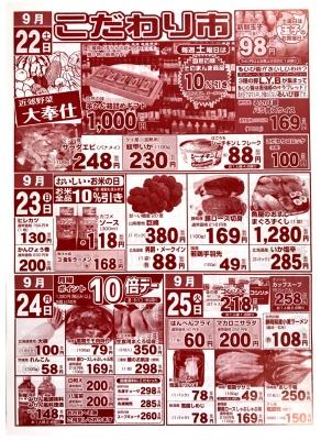 マルキちらし180922-25