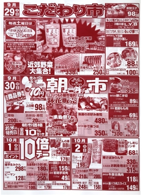 マルキちらし180929-1002