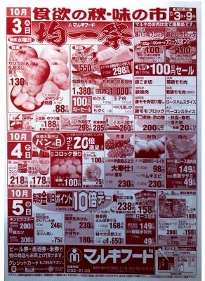マルキちらし181003-05