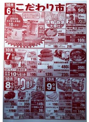マルキちらし181006-09