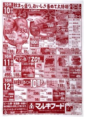 マルキちらし181010-12