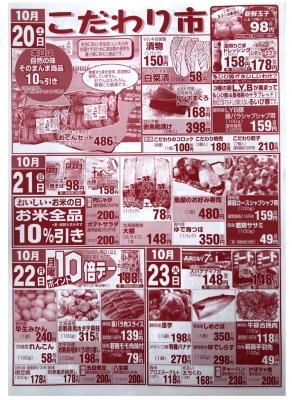 マルキちらし181020-23