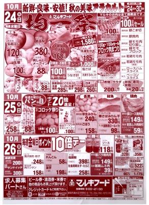 マルキちらし181024-26