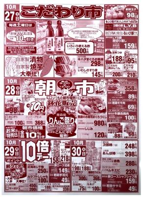 マルキちらし181027-30