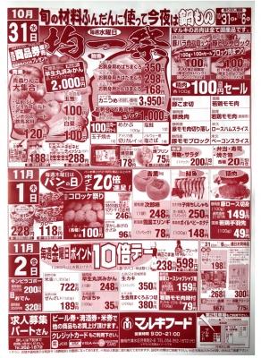 マルキちらし181031-1102