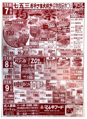 マルキちらし181107-09