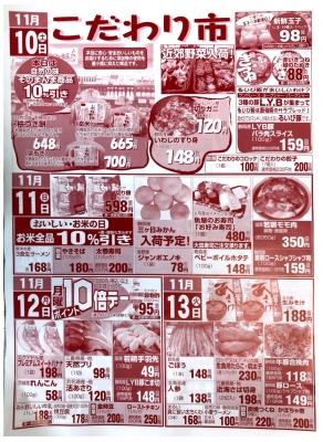 マルキちらし181110-13