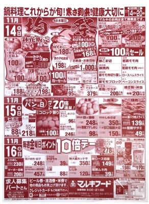 マルキちらし181114-16