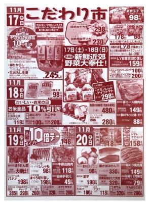 マルキちらし181117-20