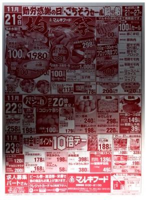 マルキちらし181121-23