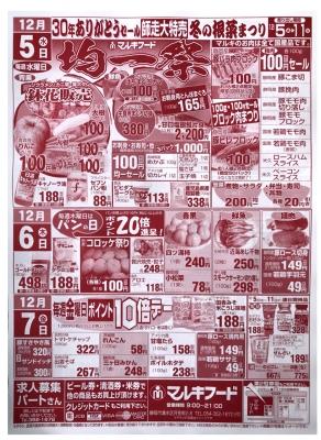 マルキちらし181205-07