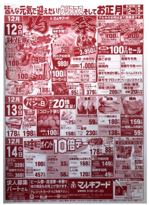マルキちらし181212-14