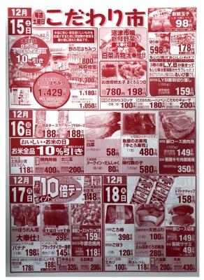 マルキちらし181215-18