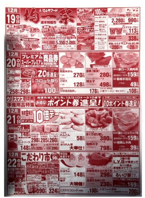 マルキちらし181219-22