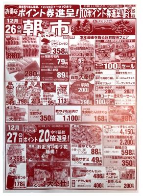 マルキちらし181226-27