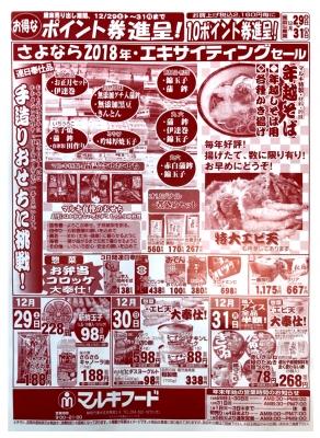 マルキちらし181229-31