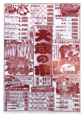 マルキちらし181231