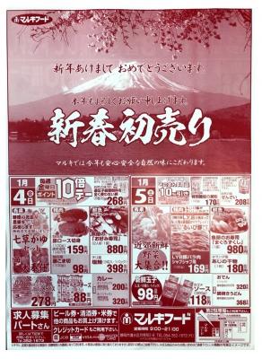 マルキちらし190104-05