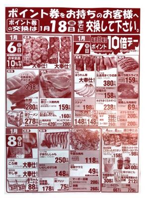 マルキちらし190106-08