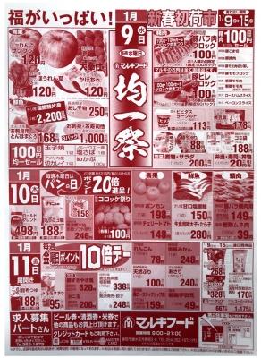 マルキちらし190109-11