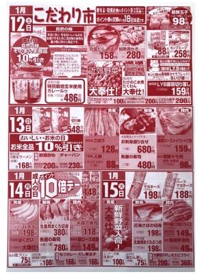 マルキちらし190112-15
