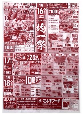 マルキちらし190116-18
