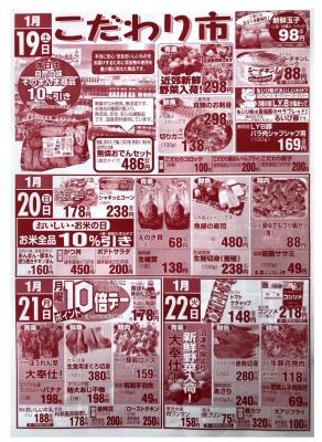 マルキちらし190119-22