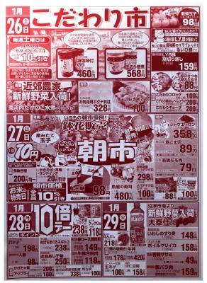 マルキちらし190126-29