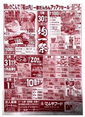 マルキちらし190130-0201