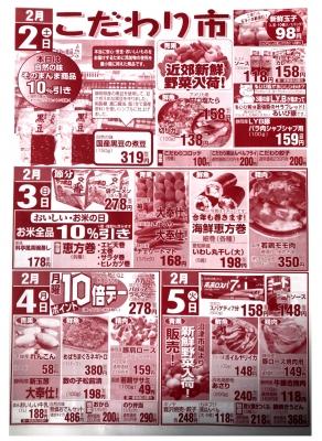 マルキちらし190202-05