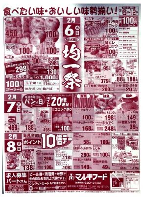 マルキちらし190206-08